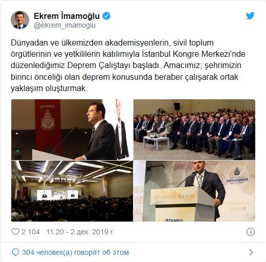 screenshot-2019-12-02-imamoglu-kanal-istanbul-cinayet-projesidir-bittiginde-istanbul-bitmis-olacak.png